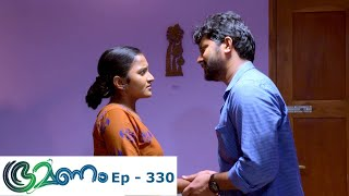 Bhramanam | Episode 330 - 22 May 2019 | Mazhavil Manorama
