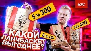 Новые ЛанчБаскеты 5 за 200, 5 за 250 и 5 за 300 в KFC! / Какой набор самый выгодный?