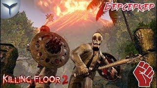 Killing Floor 2. Берсеркер. Обучение и обзор. Умения и Оружие.