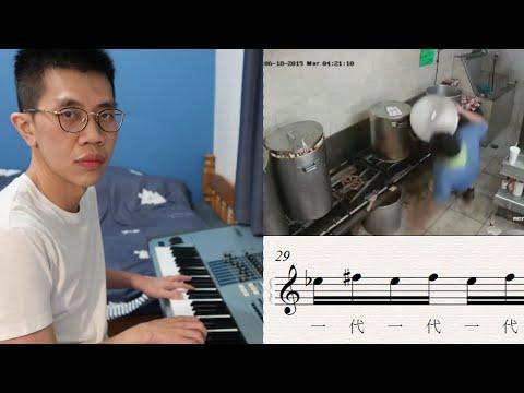 統神端火鍋 鋼琴cover