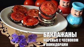 Смотреть онлайн Закуска из жареных баклажанов с помидорами