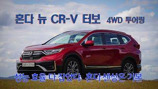 [오토다이어리] [시승기] 혼다 뉴 CR-V 터보 4WD 투어링, 성능 효율 다 잡았다. 혼다센싱은 기본