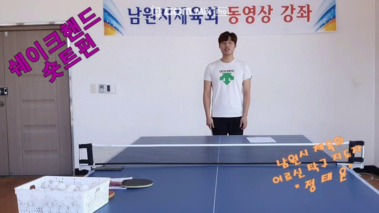 남원시체육회 동영상8