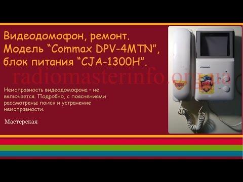 "Видеодомофон, ремонт. Модель ""Commax DPV-4MTN"", блок питания ""CJA-1300H""."