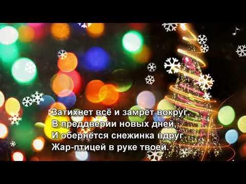 Пока часы 12 бьют ¦ Новогодняя песня Снежинка Чародеи