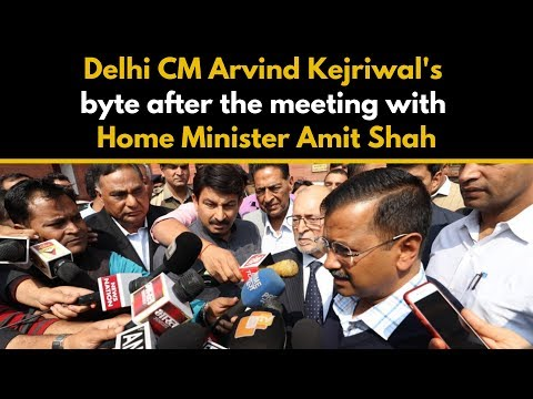 Delhi CM Arvind Kejriwal's byte after the meeting with Home Minister Amit Shah