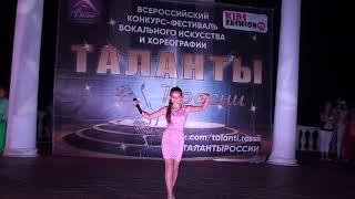 Таланты России