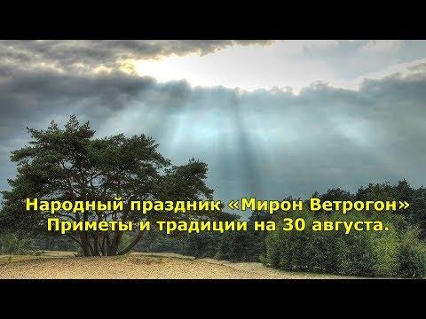 Народный праздник «Мирон Ветрогон». Приметы и традиции на 30 августа.