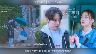 【中韓歌詞 Lyrics/가사】 Sondia (손디아) - This Is Love/某一天滅亡來到我家門前OST Part.6/어느 날 우리집 현관으로 멸망이 들어왔다OST Part.6