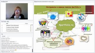 Дидактические возможности информационно-образовательной сети 4portfolio.ru