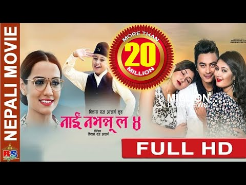 Nai Nabhannu La 4 | Nepali Movie