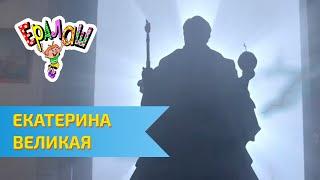 Ералаш Екатерина Великая (Выпуск №298)