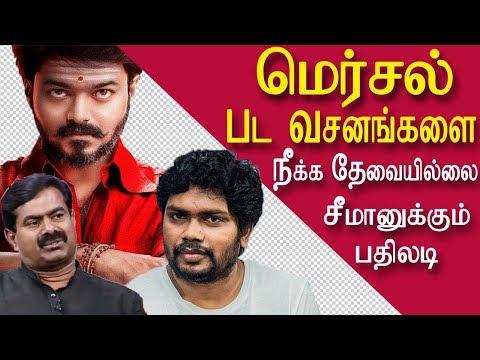 #Mersal Movie gst issue | seeman politics rajini advice pa ranjith | tamil news today | redpix