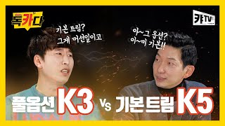 [오피셜] 결정장애 유발! K3 풀옵션 VS K5 기본 트림, 당신의 선택은? │독카다 1회
