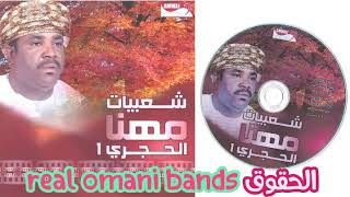 ألبوم شعبيات الفنان مهنا الحجري 1 تحميل MP3