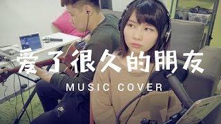 田馥甄 Hebe Tien 愛了很久的朋友 電影『後來的我們』插曲 Cover By【倆倆 Claire & Cheer】fromTaiwan HD