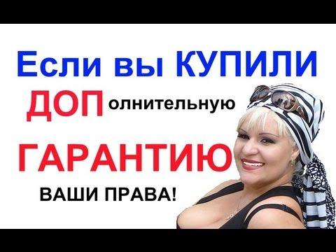 Купили ДОПОЛнительную ГАРАНТИЮ