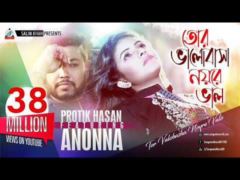 Protik Hasan ft. Ananna - Tor Valobasha Noyre Valo | তোর ভালোবাসা নয়রে ভাল | New Music Video