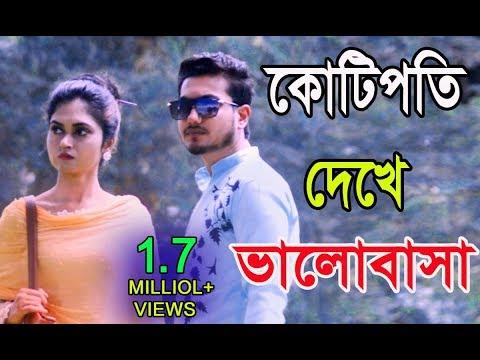 ছলনা।Bengali Short Film   New Short Film 2019   Shaikot & Preanti   Ek Raju   Rkc