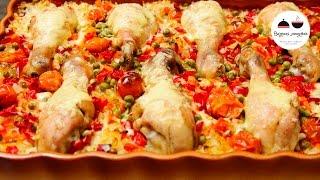 Рис с овощами и куриными ножками  Блюдо для ленивых  Rice With Vegetables In The Oven