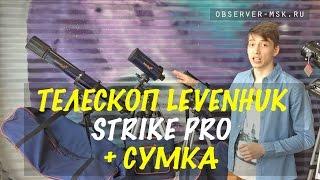 Телескоп levenhuk strike pro 1000