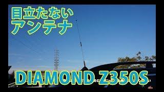 お手軽で目立たないデジタル簡易無線用アンテナ DIAMOND Z350S (第一電波 )  AZ350Sと比較してみた