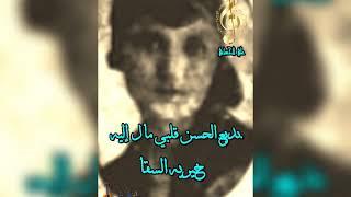 مازيكا خيريه السقا /بديع الحسن قلبي مال إليه /علي الحساني تحميل MP3