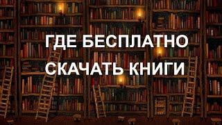 Где бесплатно скачать книги
