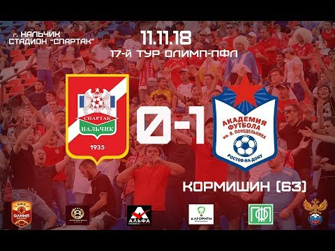Spartak Nalchik-Ak.Futb: 0-1