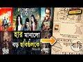হার মানালো বড় ছবিগুলোকে ! Monojder Adbhut Bari Movie | Star Golpo
