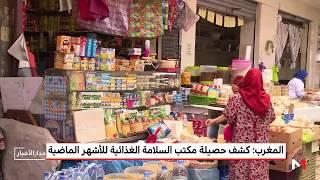 مراقبة جودة وسلامة المنتجات الغذائية