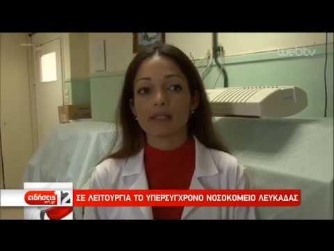 Σε λειτουργία το υπερσύγχρονο Νοσοκομείο Λευκάδας   02/04/19   ΕΡΤ