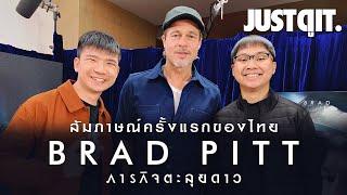 สัมภาษณ์ BRAD PITT แบบ EXCLUSIVE : AD ASTRA ภารกิจตะลุยดาว #JUSTดูIT