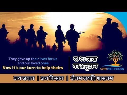 पुलवामा में भारतीय सेना के सहीद जवानो को रु. २५ लाख का अनुदान