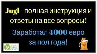 Jugl - полная инструкция и ответы на все вопросы! Заработал 4000 евро за пол года!