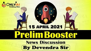 15 April, 2021 | Prelim Booster News Discussion | By Devendra Sir | Current Affairs | #UPSC #CSE