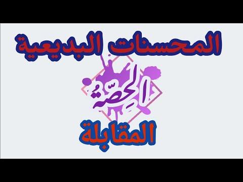 talb online طالب اون لاين لغة عربية | بلاغة | المحسنات البديعية | المقابلة محمد عبدالمنعم
