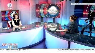 «Детали дня. Личный прием». Елена Величко. 29 марта 2017