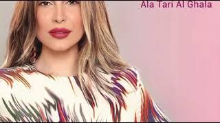 #اغنيه يارا جديد 2019#عل طاري الغلا???????? تحميل MP3