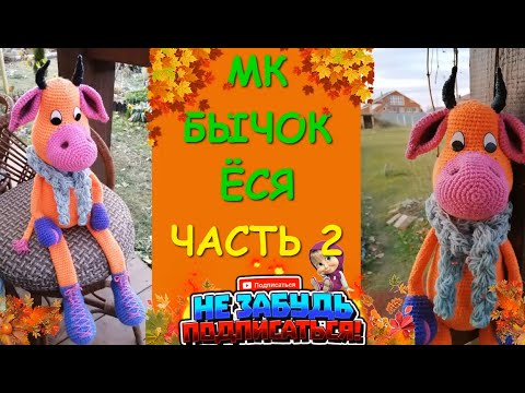 Бычок Ёся Крючком/Часть 2 //Crocheting a bull /Part 2