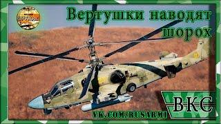 Применение КА-52 и Ми-28 в Сирии. Реальные кадры.
