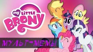 My Little Pony, Брони, магия и прочее добро ^___^ [мульт-мемы]
