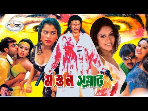Action Movie Mastan Shomrat I মাস্তান সম্রাট I Rubel I keya I Mehedi I Misha,Rosemary Official