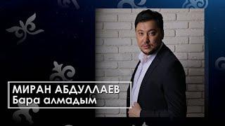 Миран Абдуллаев - Бара алмадым қасыңа (аудио)