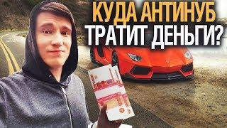НА ЧТО АНТИНУБ ТРАТИТ ДЕНЬГИ, ЗАРАБОТАННЫЕ НА Youtube?