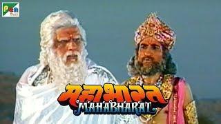 कैसे भीष्म को शकुनी षड़यंत्र के बारे में पता चला? | महाभारत (Mahabharat) | B. R. Chopra | Pen Bhakti - Download this Video in MP3, M4A, WEBM, MP4, 3GP