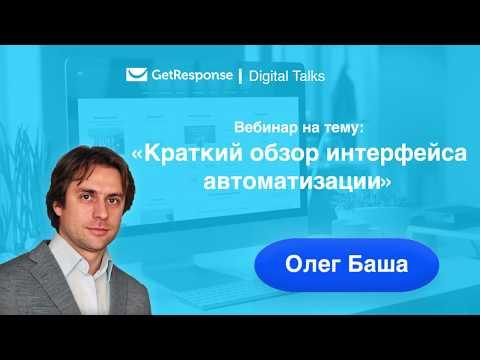 Видеообзор GetResponse