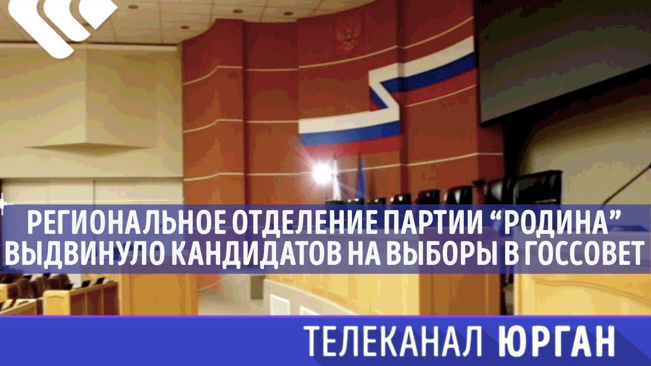 Региональное отделение партии «Родина» выдвинуло кандидатов на выборы в Госсовет