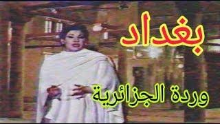 مازيكا وردة الجزائرية - بغداد (تلفزيون العراق) تحميل MP3