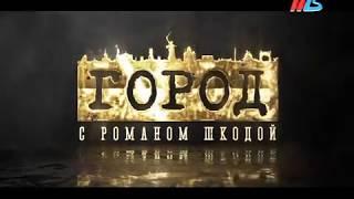 ГОРОД С РОМАНОМ ШКОДОЙ (выпуск от 17 ФЕВРАЛЯ 2018 года)